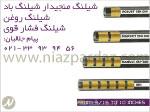 فروش انواع شیلنگ منجیدار ، فروش انواع شیلنگ خرطومی استیل در تهران