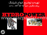 تهیه توزیع انواع شیلنگ های فشار قوی و صنعتی ، قیمت انواع شیلنگ های فشار قوی و صنعتی