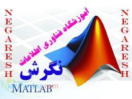 آموزشگاه تخصصي متلب در اصفهان - دارای گروه تخصصی متلب