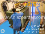 کفپوش عایق برق تهران سوئیچ * 33985922 *