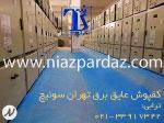 کفپوش عایق برق تهران سوئیچ 33985922-021