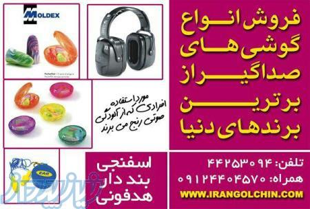 گوشی های صدا گیر یا گوش گیر (گوش بند) برای مطالعه و خواب