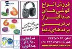 فروش انواع گوشی صداگیر (هدفون مخصوص مطالعه - بنددار و اسفنجی) جهت کم کردن یا حذف هر نوع آلودگی صوتی