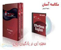 آموزش مکالمه زبان Effortless English