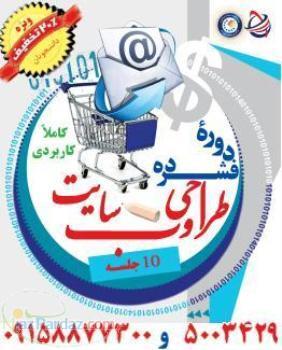 آموزش طراحی وب در مشهد