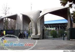 جابجایی دانشجو پزشکی قم به شهر تهران