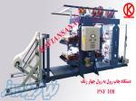 دستگاه چاپ رول به رول چهار رنگ