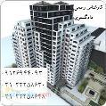 کارشناس رسمی دادگستری ساختمان - (تهران)