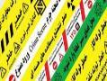 نوار خطر  - تهران