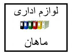 فروش انواع زونکن - تهران