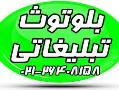 بلوتوث تبلیغاتی blueway با برد بلند  - تهران