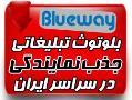 واگذاری نمایندگی بلوتوث تبلیغاتی blueway  - تهران