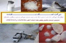 نمک بهداشتی نمک شکری نمک انتی کیک  - سمنان
