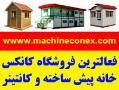 کارخانه مهندس کرمانچی  - تهران