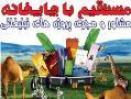 بزرگترین مرکز چاپ و تبلیغات ویژه همکار  - تهران