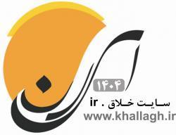 کانون اگهی طراحی و تبلیغات گروه خلاق - تهران