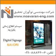 سیستم اطلاع رسانی یکپارچه navori  - تهران