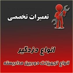 جزوه رایگان تعمیرات دزدگیر - تهران
