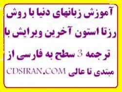 اموزش جدیدزبانهای دنیابا روش رزتا استون  - تهران