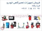 فروش ویژه نقدی و اقساطی انواع تجهیزات و ابزارالات تعمیرگاهی خودرو