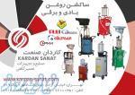 فروش دستگاه ساکشن روغن با شرایط ویژه  - تهران