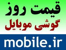 قیمت روز انواع گوشی موبایل در mobile ir  - تهران