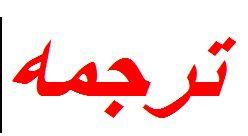 ترجمۀ انواع متون انگلیسی به فارسی و بالعکس
