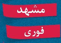 تور مشهد ارزان - اصفهان