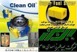 کاهنده سوخت(اصلی) با2سال بیمه و گارانتی  - تهران