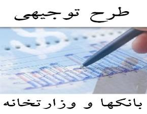 طرحهای توجیهی بانکها و وزارتخانه