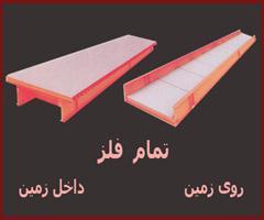 باسکول جاده ای تمام فلز باسکول فلزی  - تهران