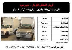 فروش اقساطی اتاق بار   بدون بهره  - تهران