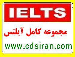 اموزش کامل زبان ایلتس ielts  - تهران