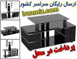 انواع میز lcd میز led پرداخت در محل - تهران