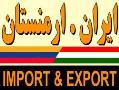 صادارت و واردات کالا و خدمات به ارمنستان  - تهران