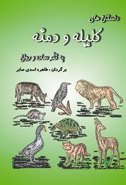 داستانهای کلیله و دمنه به نثر ساده وروان  - تهران