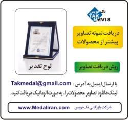 لوح تقدیر   لوح سپاس  - تهران