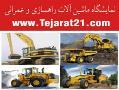 فروش لودر بیل مکانیکی گریدر بلدوزر  - تهران