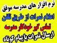 نرم افزار مدرسه هوشمند  - تهران