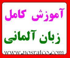 اموزش کامل زبان المانی  - تهران