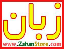 فروشگاه اینترنتی محصولات اموزش زبان  - تهران