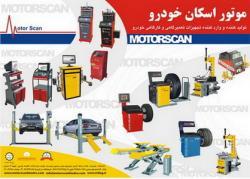 تجهیزات تعمیرگاهی خودرو  - تهران