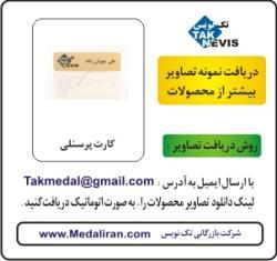 پلاک پرسنلی   پلاک سینه   اتیکت سینه  - تهران