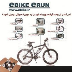 کیت دوچرخة برقی  - تهران