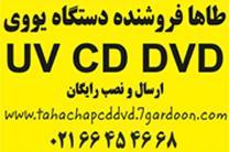 02166454668 طاها دستگاه یووی سی دیuv cd  - تهران