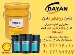 روغن شل روغن صنعتی شل shell - تهران