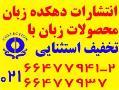انتشارات دهکده زبان  - تهران