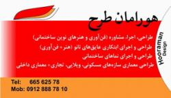 طرح و اجرای نانو عایقهای رنگی و شفاف در  - تهران