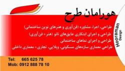طراحی واجرای نانو عایقهای رنگی و شفاف در  - تهران