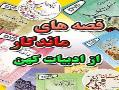 قصه های ماندگار از ادبیات کهن - تهران